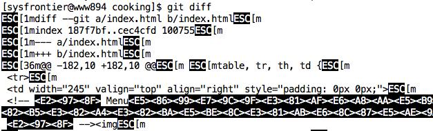 git diff, git log で文字化け発生の対応策