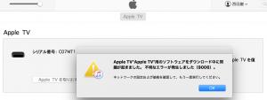 apple_tv_error_9006_2